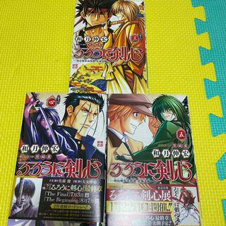 るろうに剣心 北海道編 3-5巻 3冊セット(少年漫画)