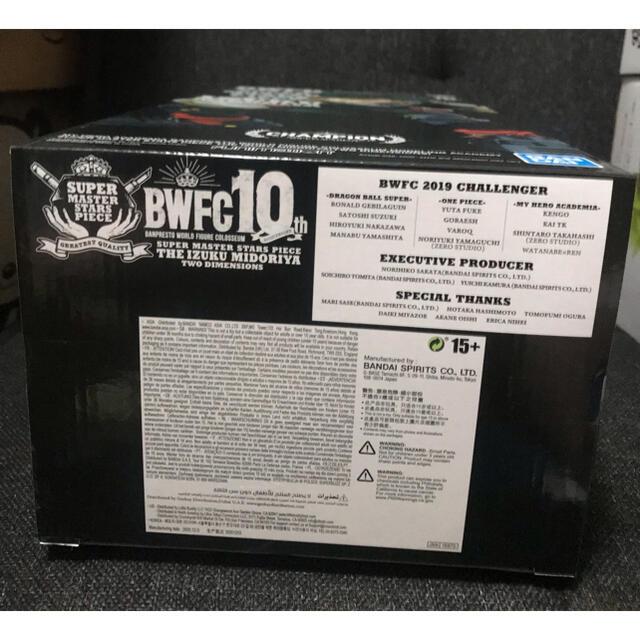 BANPRESTO(バンプレスト)の僕のヒーローアカデミア BWFC SMSP 緑谷出久 D賞 二次元 エンタメ/ホビーのフィギュア(アニメ/ゲーム)の商品写真