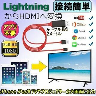 iPhone iPad HDMI 変換ケーブル 2m 設定不要 テレビ接続(映像用ケーブル)
