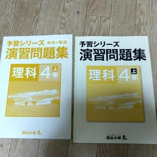 四谷大塚 予習シリーズ 演習問題集 4年 理科 上 (語学/参考書)