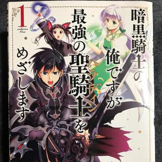 暗黒騎士の俺ですが最強の聖騎士をめざします 3巻セット(少年漫画)