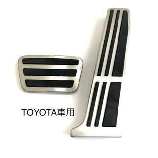 TOYOTA車用 フットペダル 新品 カムリ  RAV4  クラウン ハリアー用