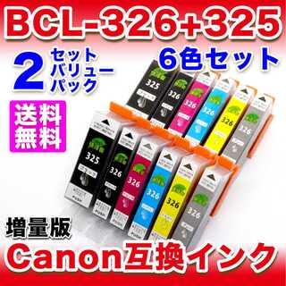 キヤノン プリンターインク BCI-326+325/5mp ×2セット