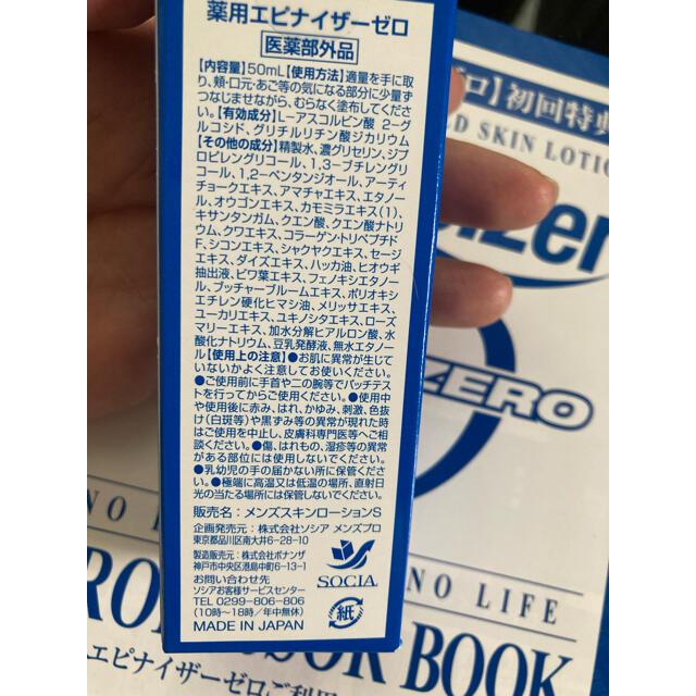 エピナイザーゼロ★ コスメ/美容のスキンケア/基礎化粧品(化粧水/ローション)の商品写真
