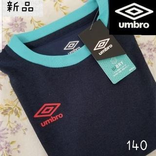 UMBRO - 新品 アンブロ uv 杢 半袖 シャツ tシャツ 140 男の子 紺 シンプル