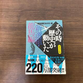 シュウエイシャ(集英社)のNHKその時歴史が動いた コミック版 新選組・龍馬編(人文/社会)