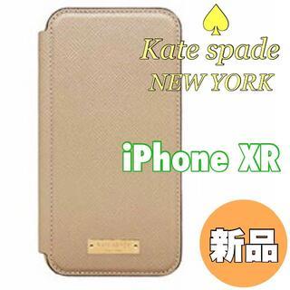 ケイトスペードニューヨーク(kate spade new york)のケイトスペード iPhone XR カフェラテ カラー ブックケース 新品(iPhoneケース)