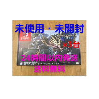 ニンテンドースイッチ(Nintendo Switch)の任天堂 Switch 本体 モンスターハンター  スペシャルエディション 3台(家庭用ゲーム機本体)