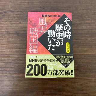 シュウエイシャ(集英社)のNHKその時歴史が動いた コミック版 風雲戦国編(人文/社会)