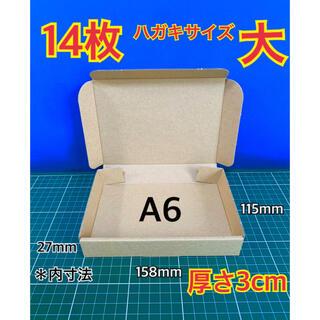 【14枚】はがきサイズ (大)   小型段ボール箱