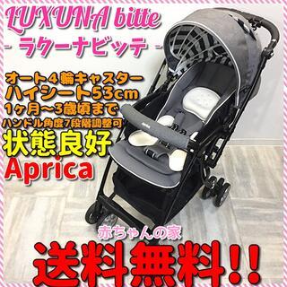 Aprica - 人気モデル アップリカ ラクーナ ビッテ グレー ベビーカー 送料無料
