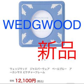 ウェッジウッド(WEDGWOOD)の本日タイムセール中  新品  WEDGWOOD フォトフレーム(フォトフレーム)