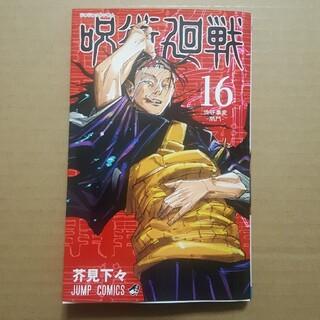 即発送!呪術廻戦16(少年漫画)