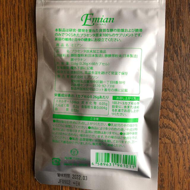 Eアファン Eミアン  プラセンタ 食品/飲料/酒の健康食品(コラーゲン)の商品写真