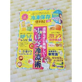 冷凍保存の便利帖よりぬきお得版(料理/グルメ)