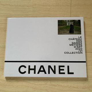 シャネル(CHANEL)の最新 シャネル カタログ(ファッション)