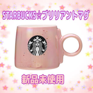 スターバックスコーヒー(Starbucks Coffee)のスターバックス🌸ブリリアントマグカップ(グラス/カップ)