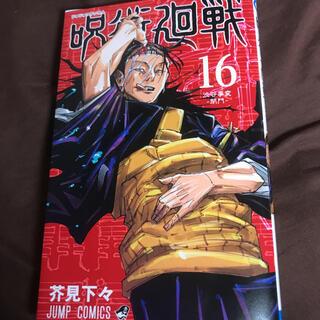 シュウエイシャ(集英社)の呪術廻戦 16巻 最新巻(少年漫画)