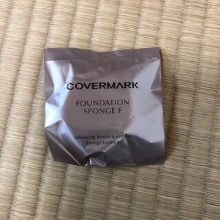 カバーマーク(COVERMARK)のファンデーションスポンジ(パフ・スポンジ)
