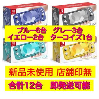 Nintendo Switch - ニンテンドー スイッチ ライト 新品未使用 店舗印なし 12台 ブルー グレー