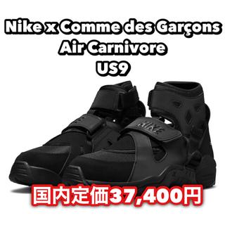 COMME des GARCONS HOMME PLUS - Nike x Comme des Garçons Air Carnivore