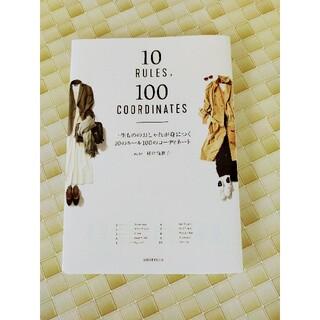 一生もののおしゃれが身につく10のルール100のコーディネート(ファッション/美容)