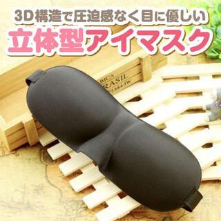 立体型 アイマスク 遮光 安眠 快眠 旅行 アイケア 3D お昼寝 仮眠 車中泊(旅行用品)