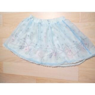 水色 スカート 130cm(スカート)