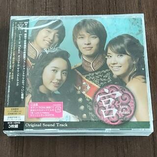 「宮~Love in Palace」オリジナル・サウンドトラック(テレビドラマサントラ)