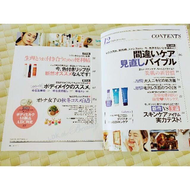 LDK the Beauty mini (エルディーケー ザ ビューティーミニ) エンタメ/ホビーの雑誌(その他)の商品写真