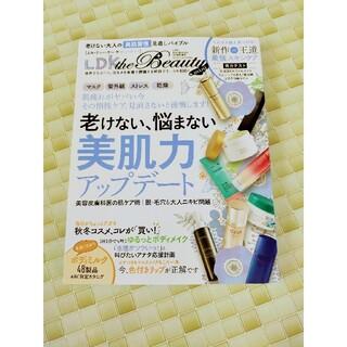 LDK the Beauty mini (エルディーケー ザ ビューティーミニ)