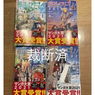 【裁断済】葬送のフリーレン1-4既刊全巻 自炊用(少年漫画)