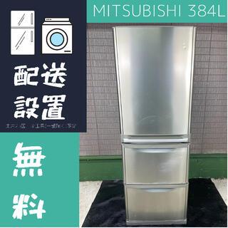 ミツビシデンキ(三菱電機)の三菱 384L 3ドア冷蔵庫 MR-CL38NF【地域限定配送無料】(冷蔵庫)