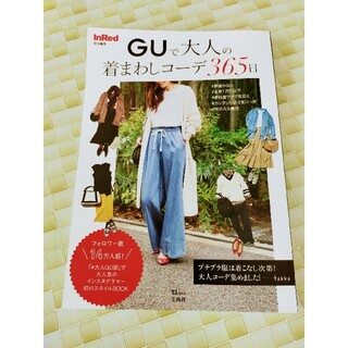 GUで大人の着まわしコーデ365日(ファッション/美容)