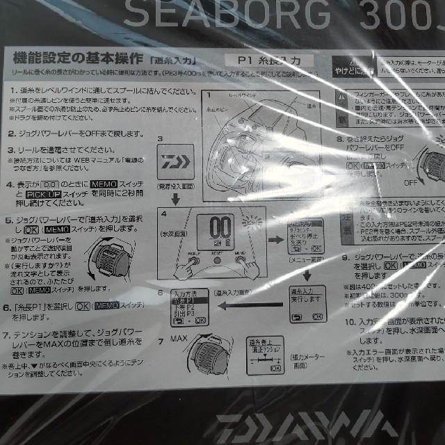 DAIWA(ダイワ)の専用商品   電動リール 21シーボーグ300J 右巻 スポーツ/アウトドアのフィッシング(リール)の商品写真