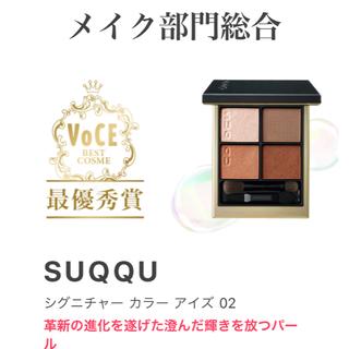 SUQQU - SUQQU アイシャドウ 02
