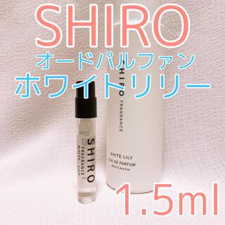 shiro - シロ ホワイトリリー 1.5ml 香水 パルファム