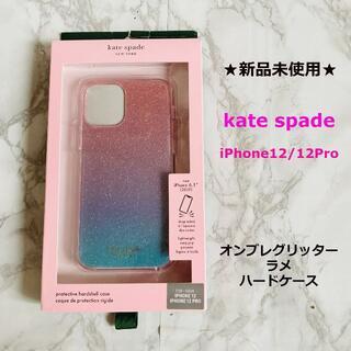 ケイトスペードニューヨーク(kate spade new york)の新品未使用◆kate spade■iPhone12/12Pro◆ラメハードケース(iPhoneケース)