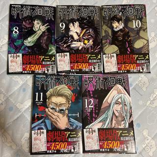 シュウエイシャ(集英社)の呪術廻戦 0巻、8巻〜12巻(少年漫画)