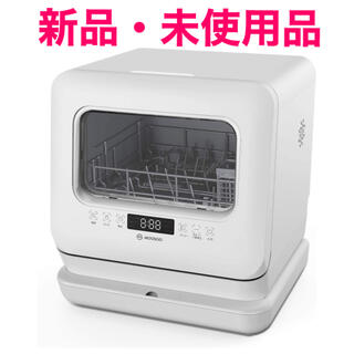 ⭐️送料無料⭐️MooSooタンク式食器洗浄乾燥機 MX10⭐️新品未使用品