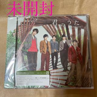 アラシ(嵐)の嵐 君のうた(初回限定盤)DVD付(ポップス/ロック(邦楽))