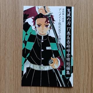 鬼滅の刃 限定小冊子(少年漫画)