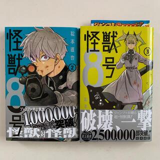 怪獣 8号 2巻セット(少年漫画)