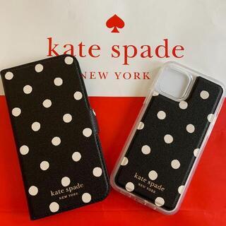 ケイトスペードニューヨーク(kate spade new york)の新品ケイトスペード/便利!手帳型と単品使用!ドッドの手帳型iPhone12系(iPhoneケース)