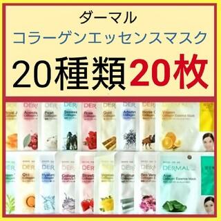 20種類20枚☆ダーマル コラーゲンエッセンスマスク(パック/フェイスマスク)