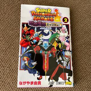 スーパードラゴンボールヒーローズ暗黒魔界ミッション! 2(少年漫画)