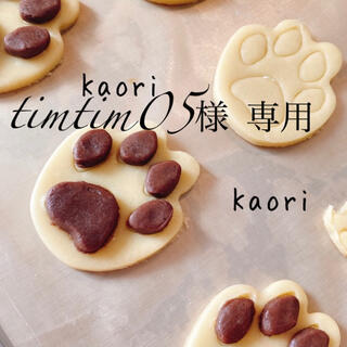 timtim05様 専用(菓子/デザート)