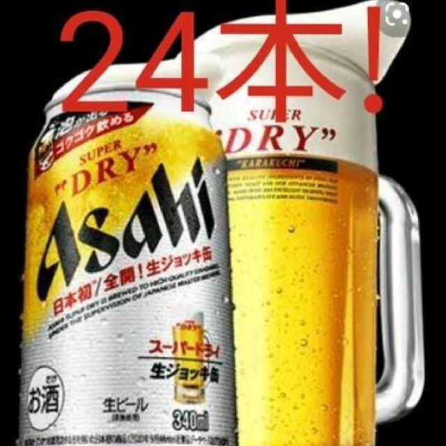 アサヒ(アサヒ)のアサヒスーパードライ生ジョッキ缶340ml×24本 食品/飲料/酒の酒(ビール)の商品写真