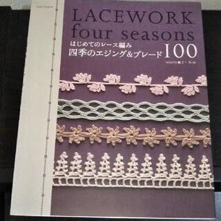朝日新聞出版 - はじめてのレ-ス編み四季のエジング&ブレ-ド100