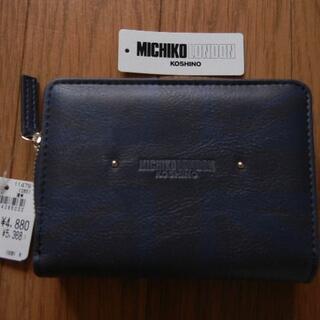 ミチコロンドン(MICHIKO LONDON)のミチコロンドン ラウンドファスナー二つ折り財布 ネイビー(財布)